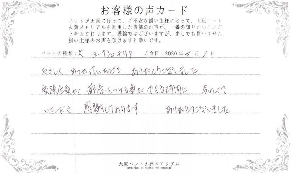 大阪ペット火葬メモリアルお客様の声6