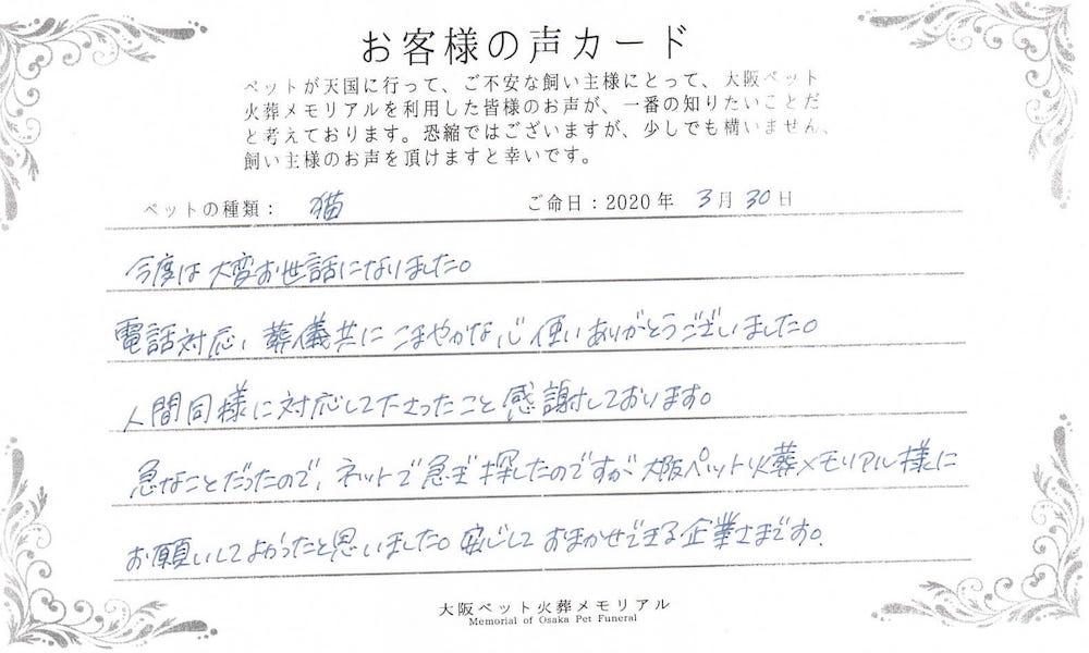 大阪ペット火葬メモリアルお客様の声5