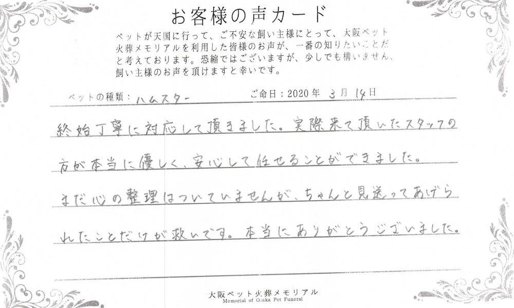 大阪ペット火葬メモリアルお客様の声4