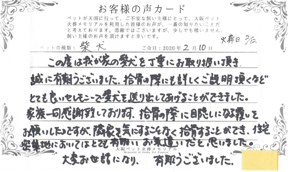 大阪ペット火葬メモリアルお客様の声3
