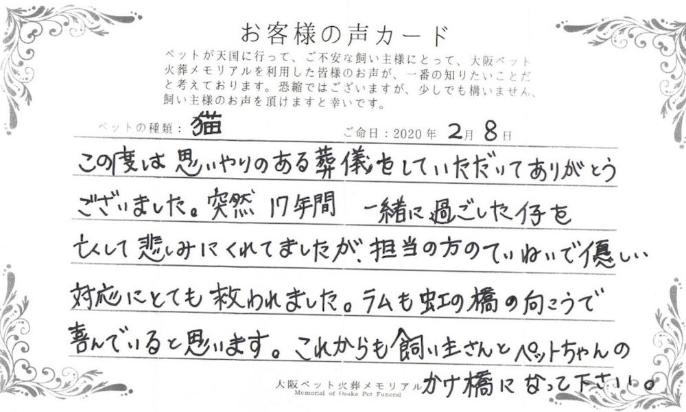大阪ペット火葬メモリアルお客様の声2