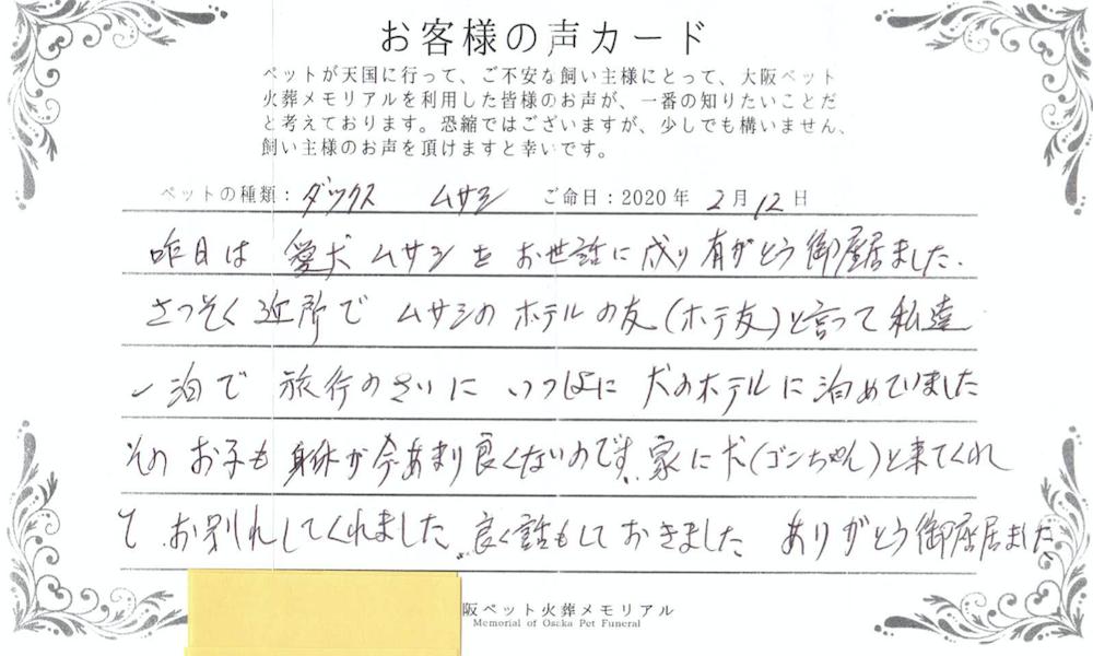 大阪ペット火葬メモリアルお客様の声1