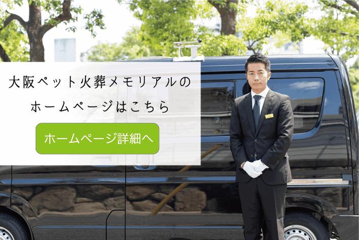 【浪速区】でのペット火葬・ペット葬儀は大阪ペット火葬メモリアルへ