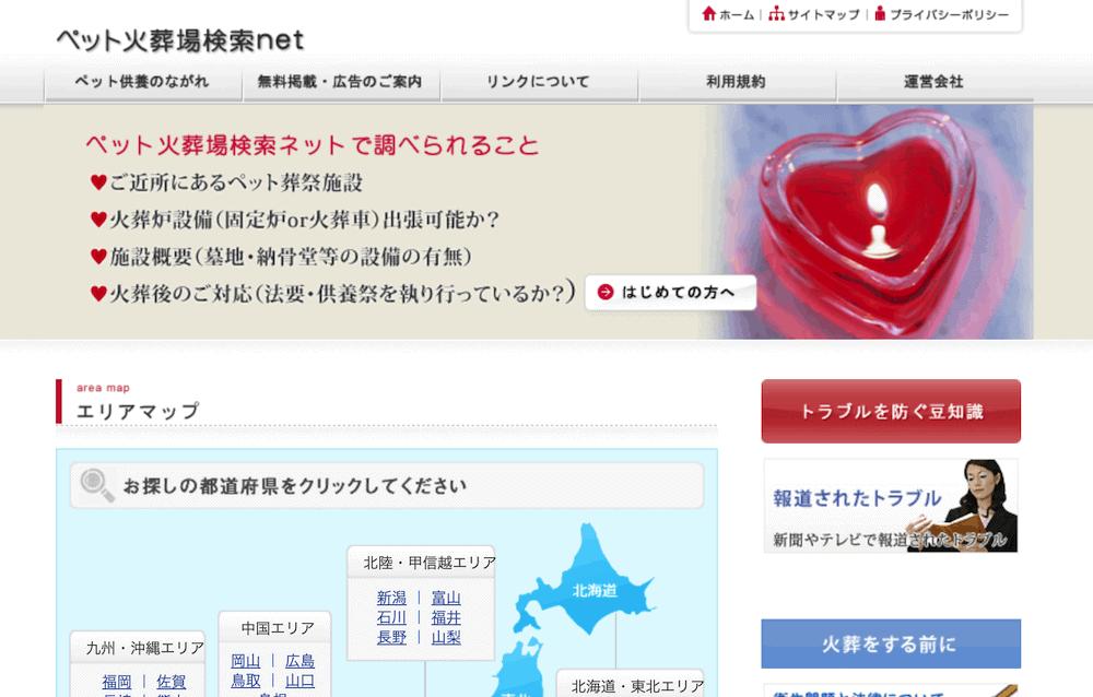 ペット火葬場検索netに登録致しました